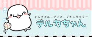 デルタグループイメージキャラクター デルカちゃん