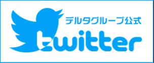デルタグループ公式twitter