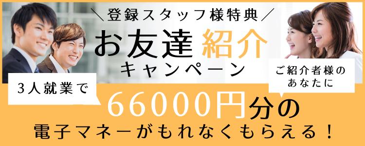 デルタグループお友達紹介キャンペーン