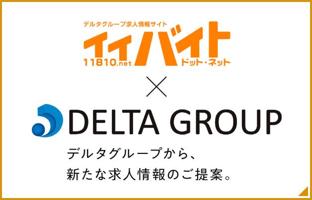イイバイトドットネット×DELTA GROUP