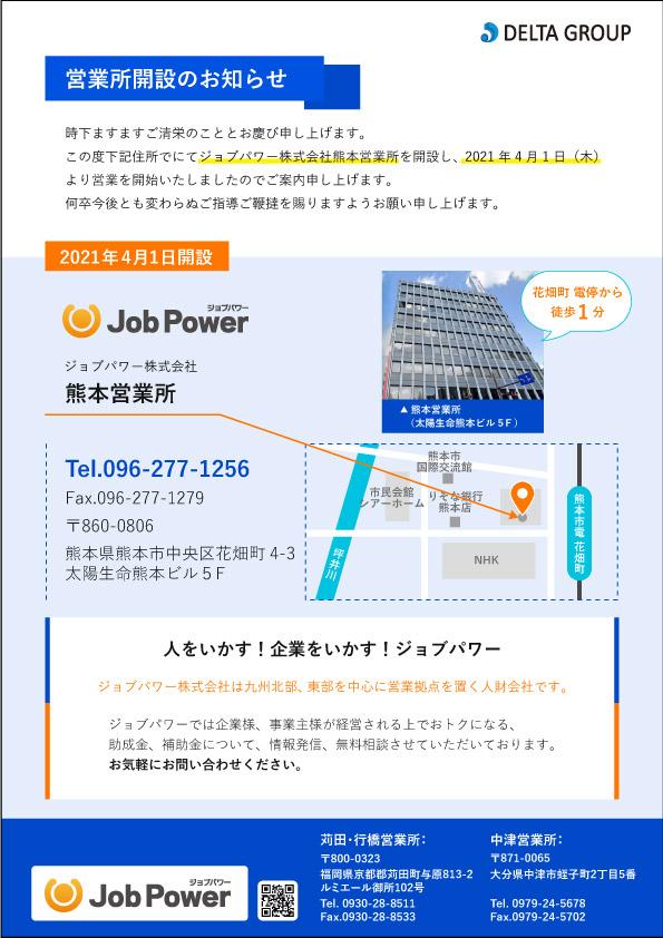 ジョブパワー熊本営業所